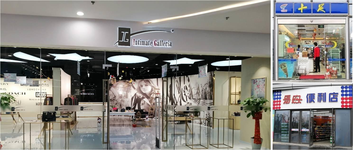 常州新薈城購物中心