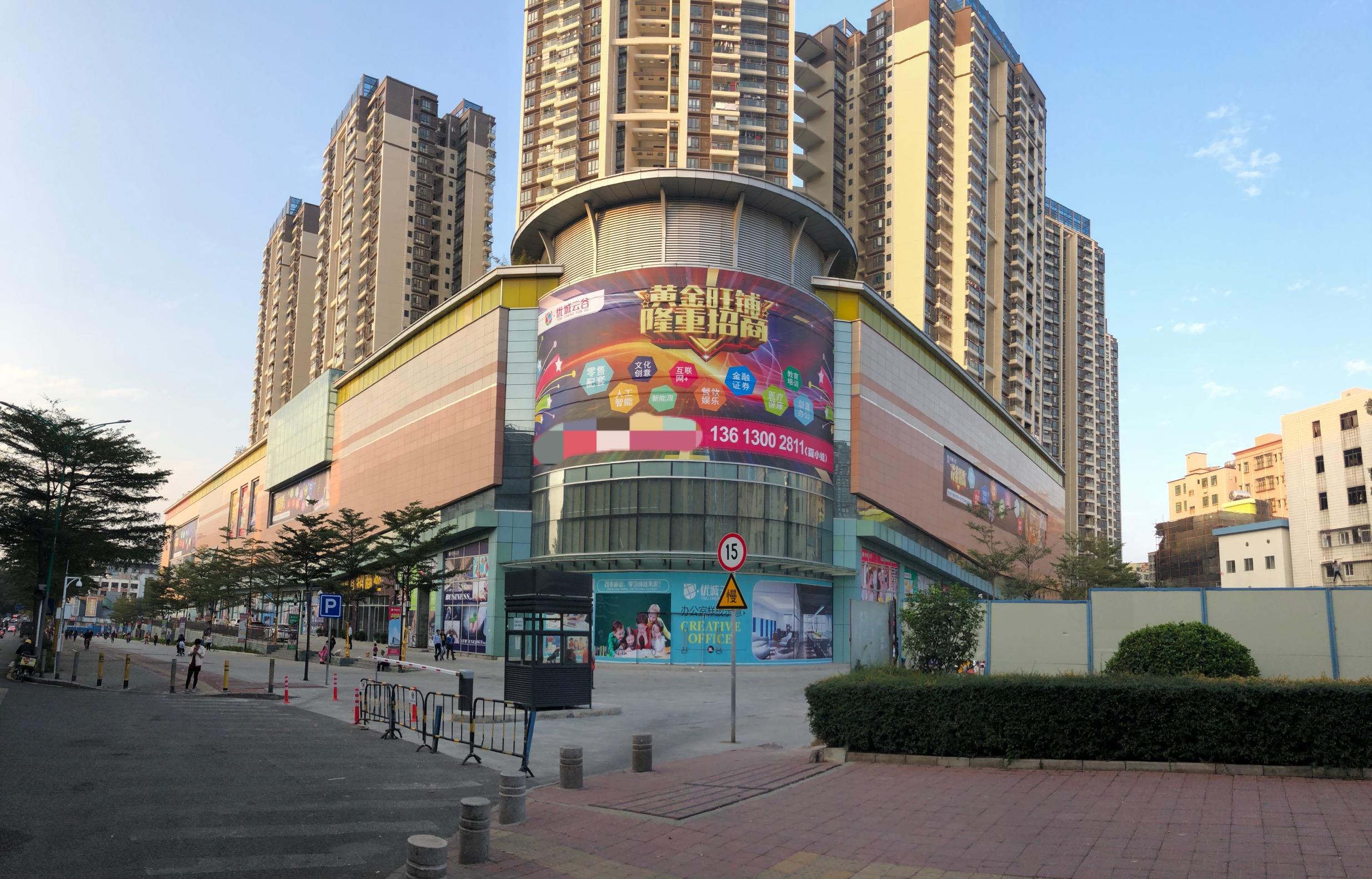 深圳優城寶安店