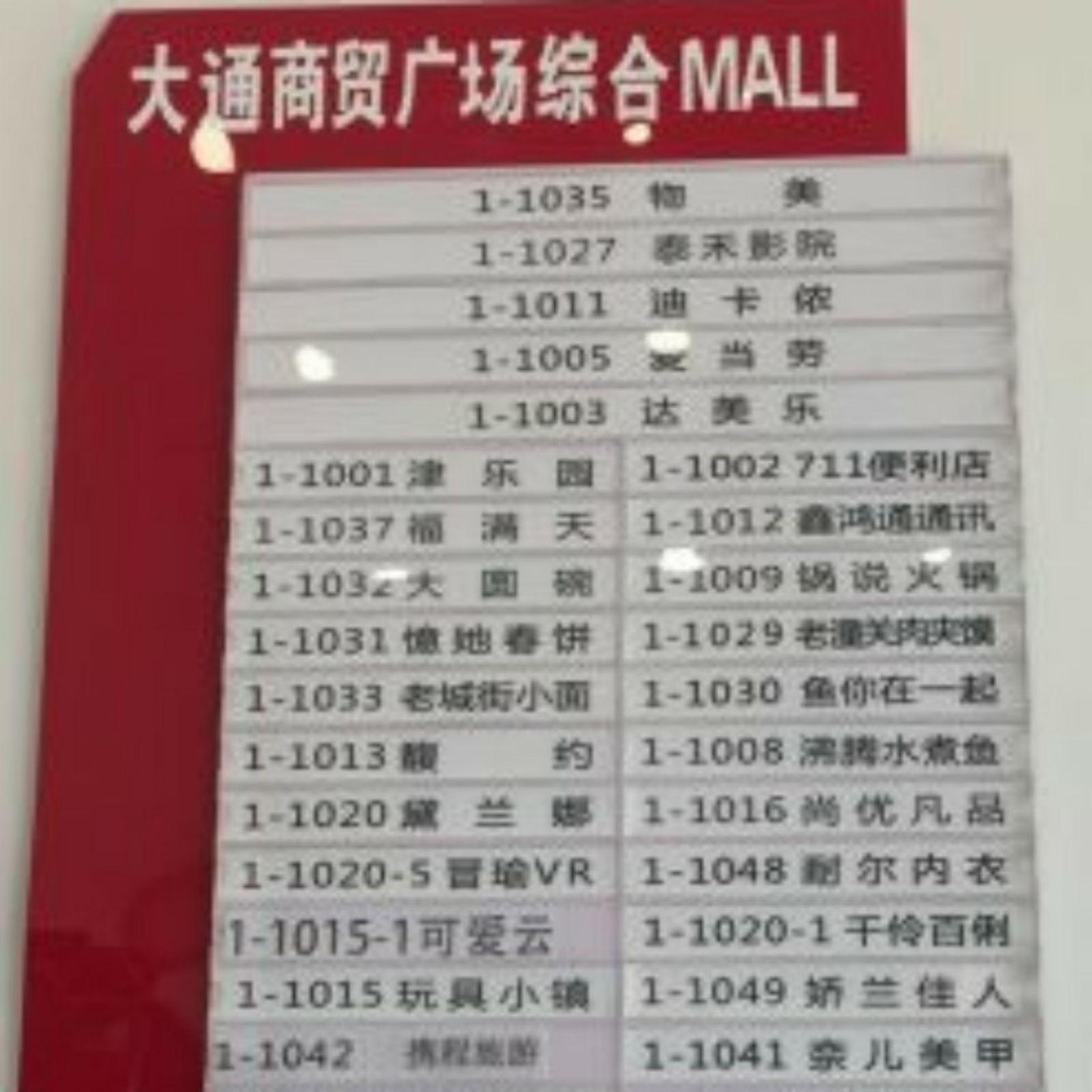 天津大通商贸广场