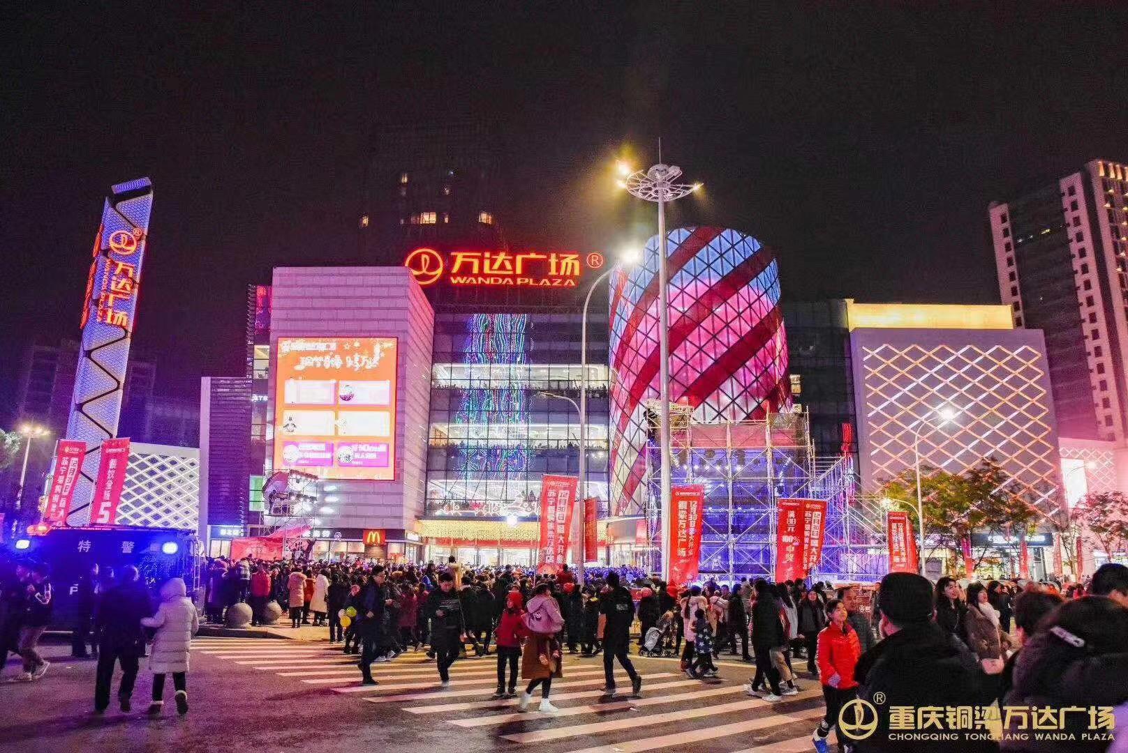 重庆铜梁万达广场