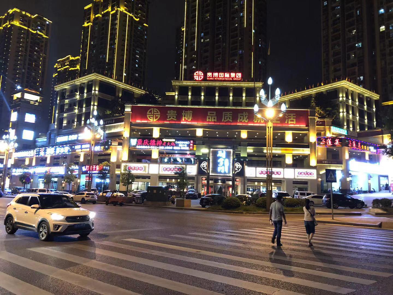 重庆贵博金街