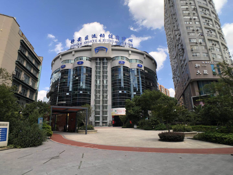 上海静安运动健身中心