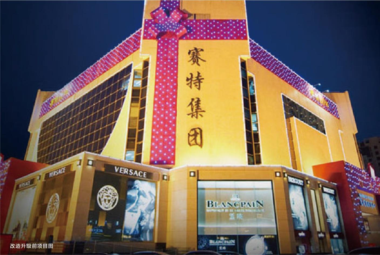北京赛特碧乐城