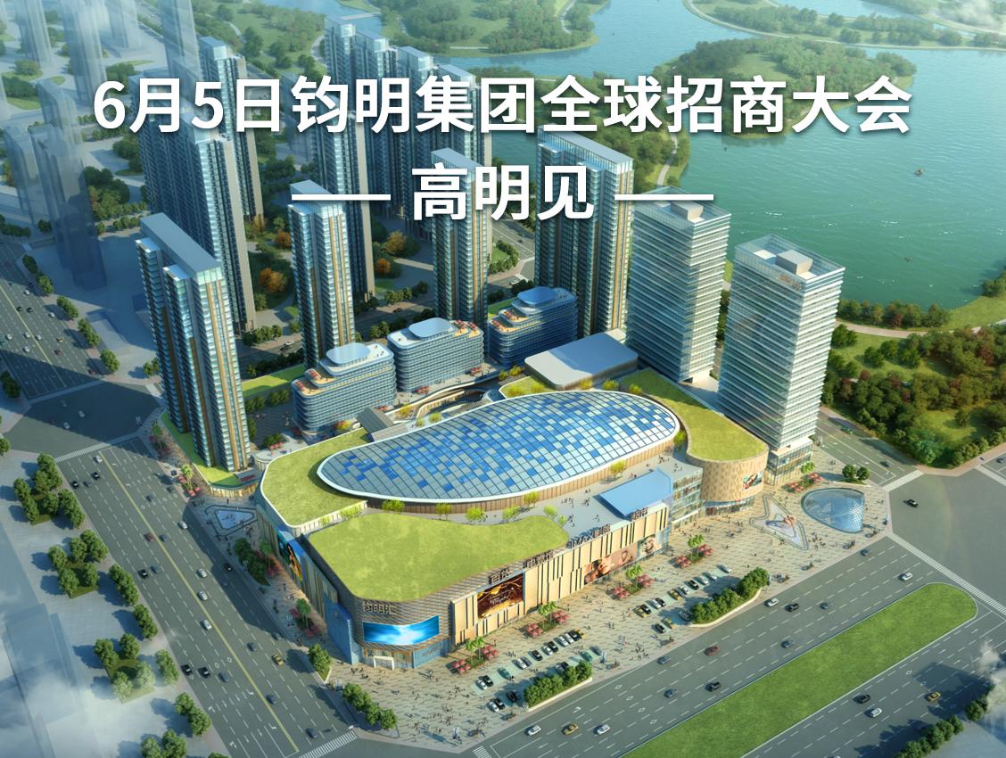 高明鈞明城購物中心
