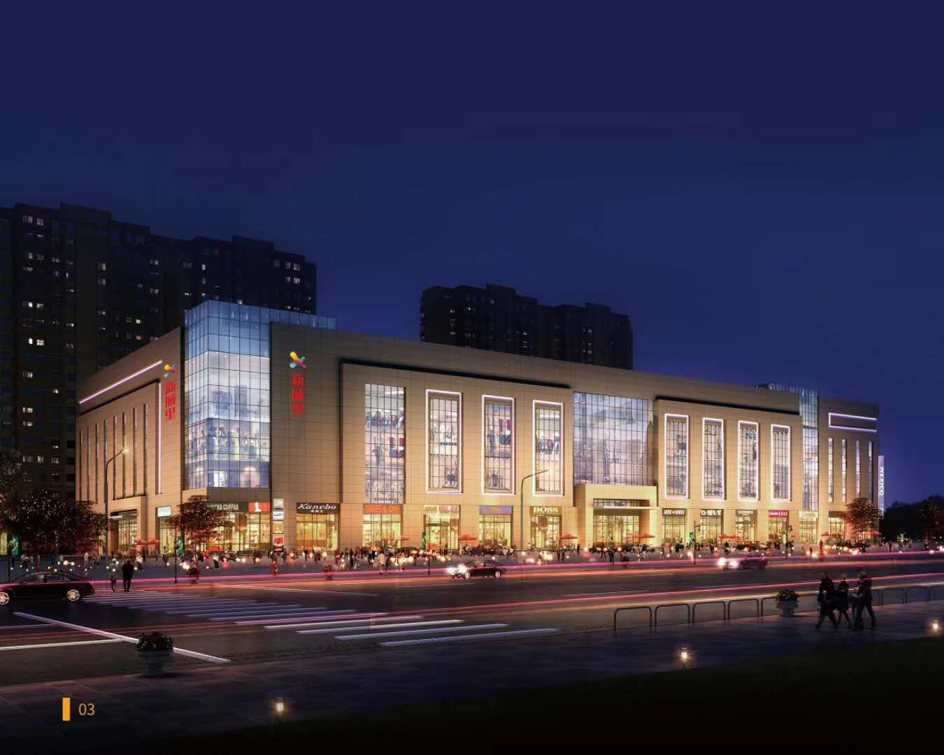 东营新城里购物中心